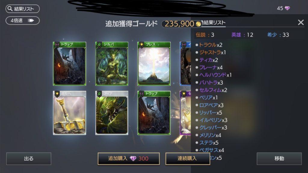 【トラハ】精霊カードで戦闘力1,000盛るのって10万円も掛かるのかよ・・・