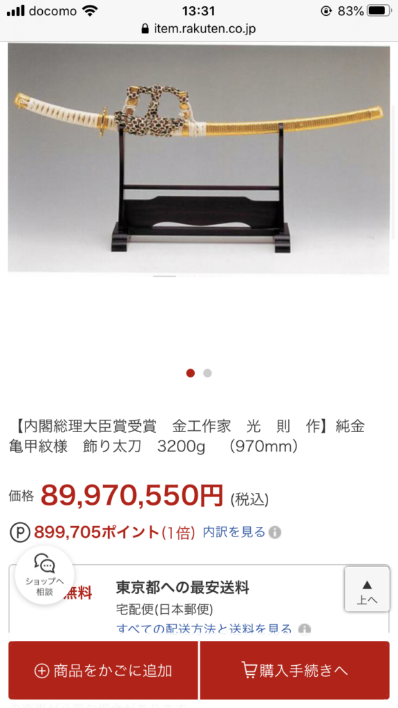 9000万の日本刀が楽天で売ってるんだけどww