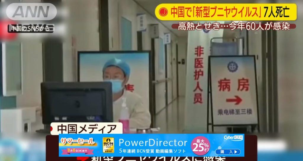 【新型ウイルス】中国で「新型ブニヤウイルス」7人死亡…60人が感染
